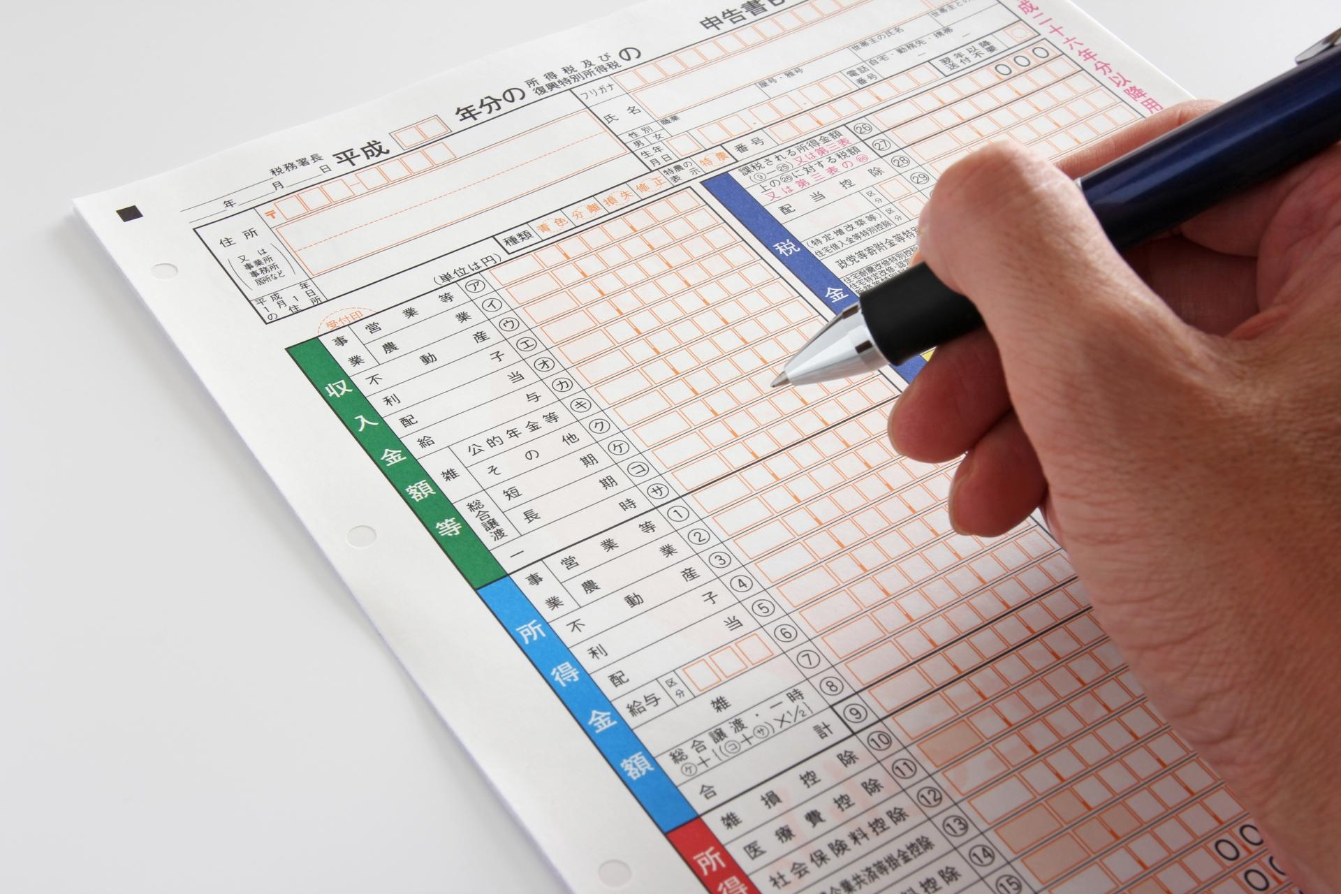 会社に投資がバレない確定申告と住民税申告の方法