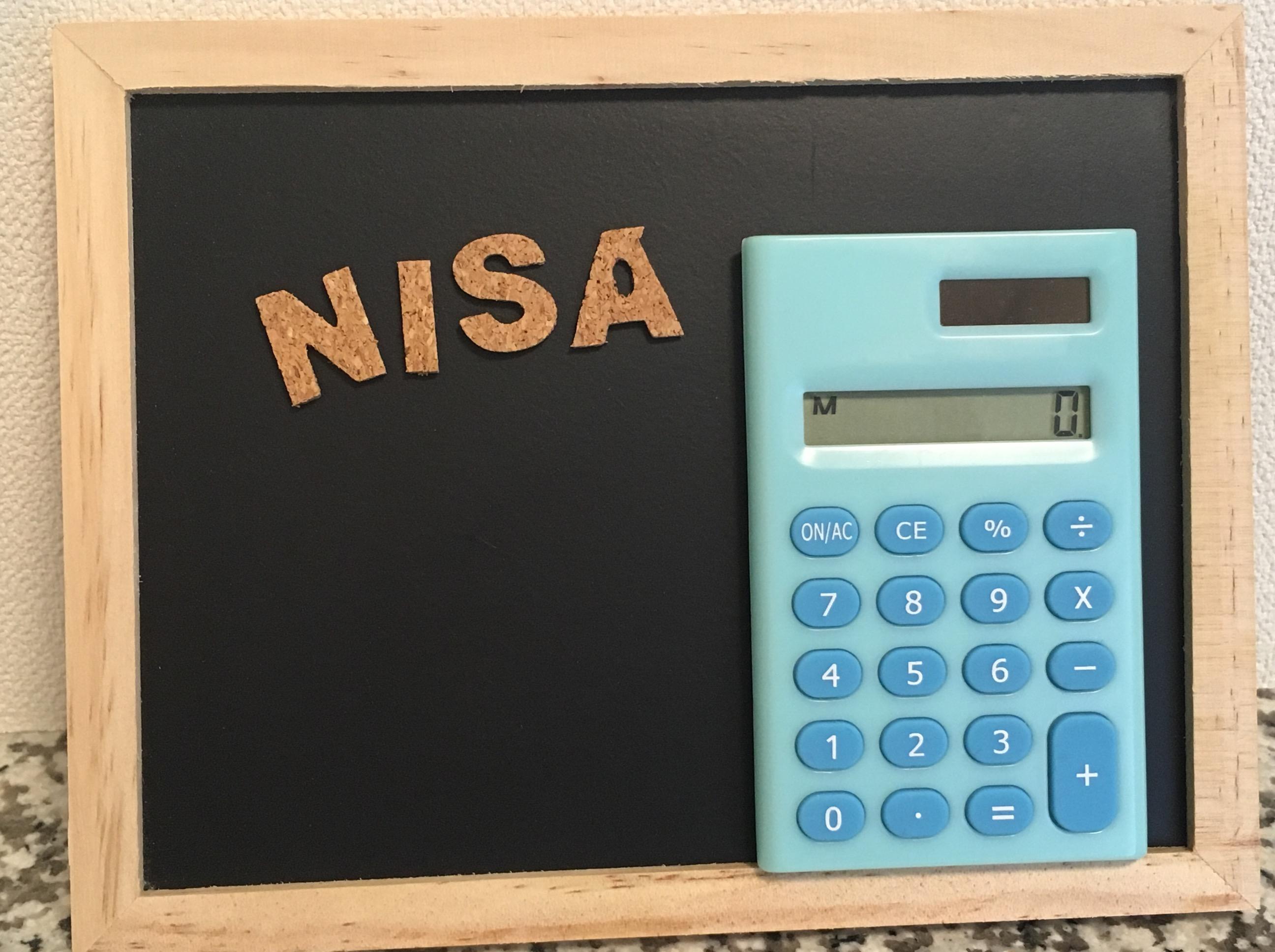 NISAのロールオーバー上限撤廃