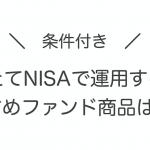 つみたてNISAで運用するならおすすめファンド商品はこれ!(条件付き)