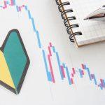 投資初心者はなにから始めたらいい?株やFXを始める前に!