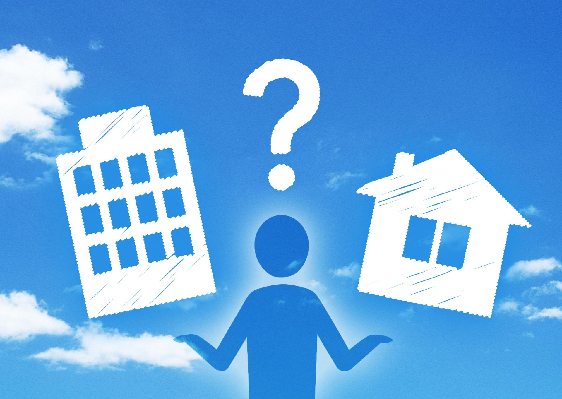 持ち家を持った場合の家計の考え方を教えてください