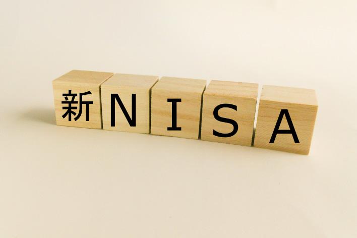 【続報】2024年に一般NISAが新NISAへ刷新!?
