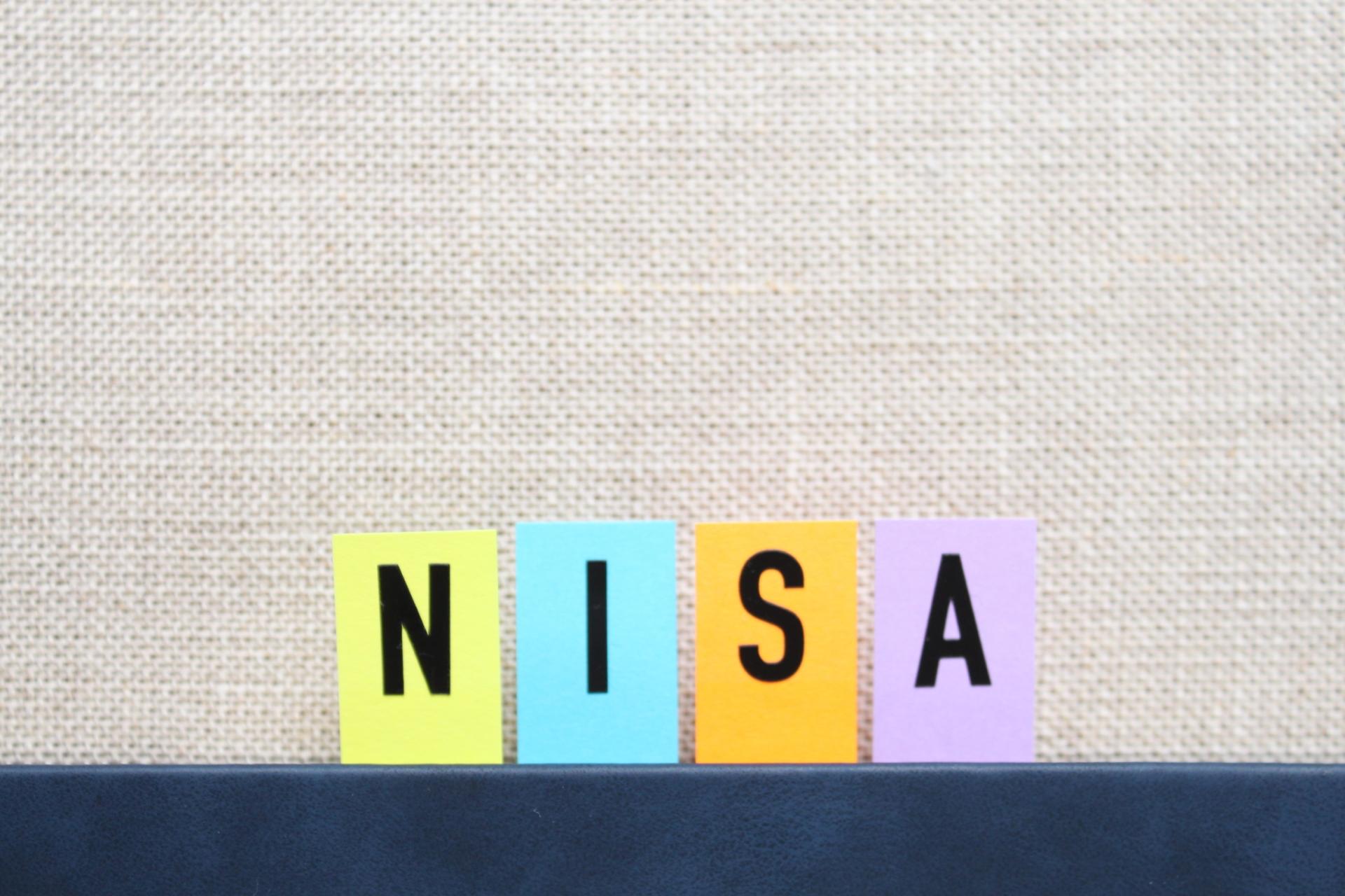 2024年から新NISAスタート、きになる内容は?