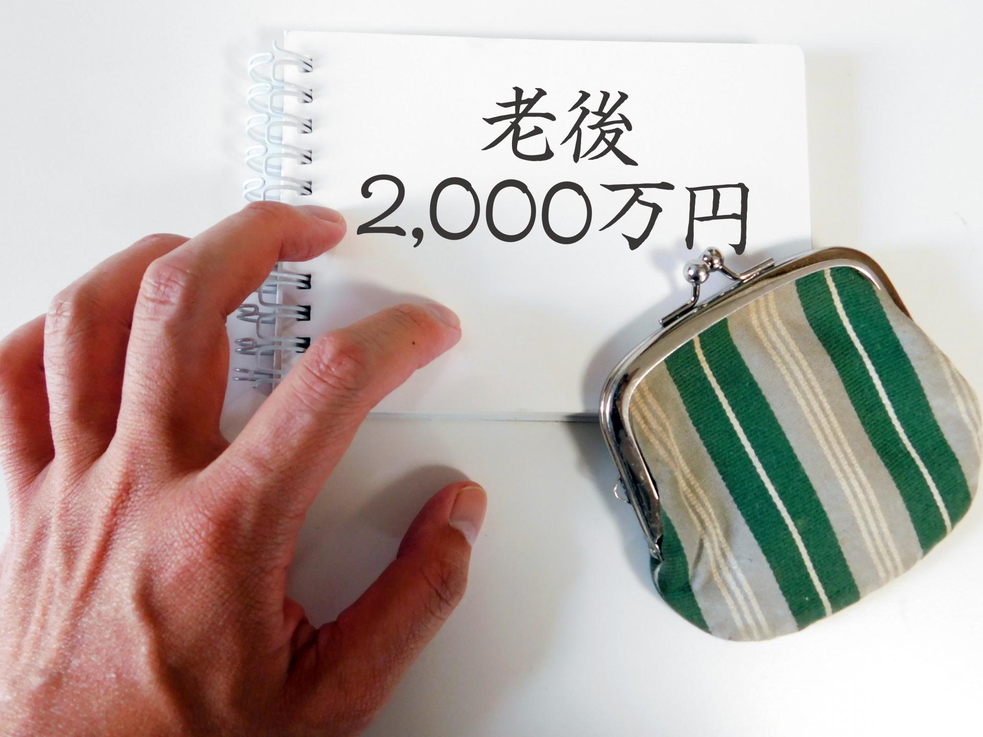 【悲惨?余裕?】老後2,000万円足りない生活シミュレーション